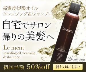 月間販売数1万本突破の高濃度炭酸オイルシャンプー Le ment(ルメント)