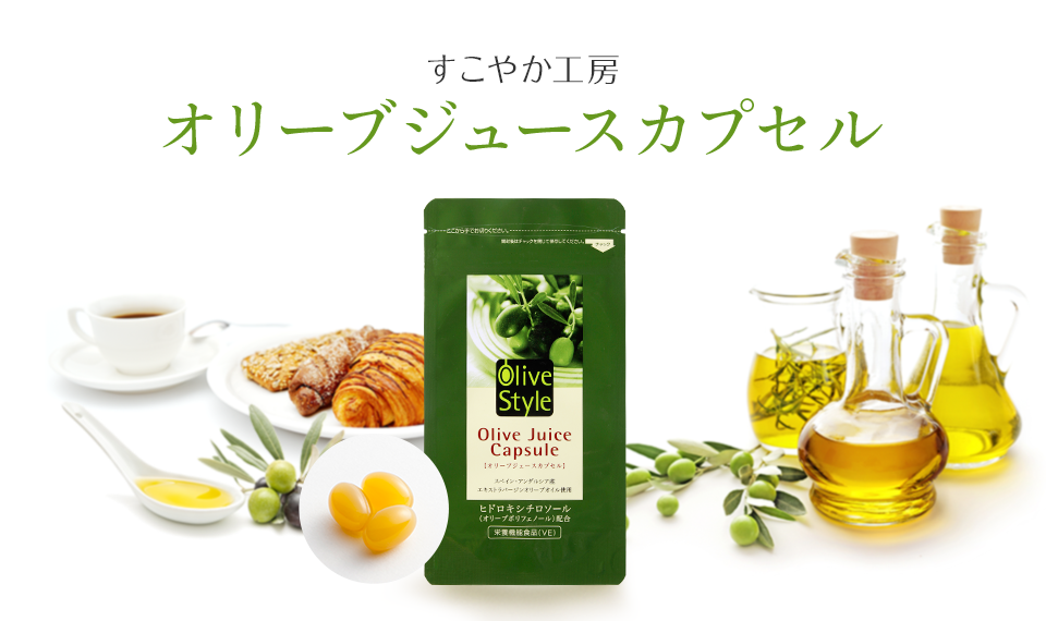 オリーブオイルの健康成分をギュッと凝縮 「オリーブジュースカプセル」